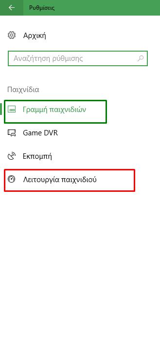 "Windows 10: Ήρθε η ""Λειτουργία Παιχνιδιού"" μετά το Creators Update Screen46"