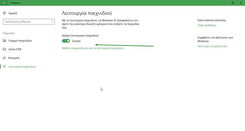 "Windows 10: Ήρθε η ""Λειτουργία Παιχνιδιού"" μετά το Creators Update Screen47"