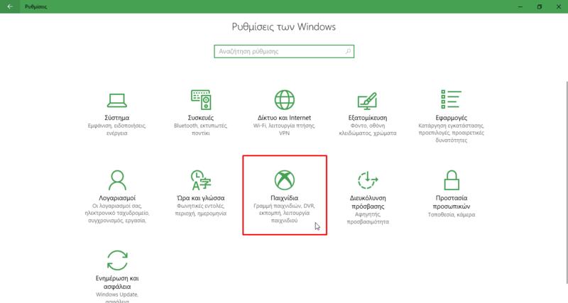 "Windows 10: Ήρθε η ""Λειτουργία Παιχνιδιού"" μετά το Creators Update Screen48"
