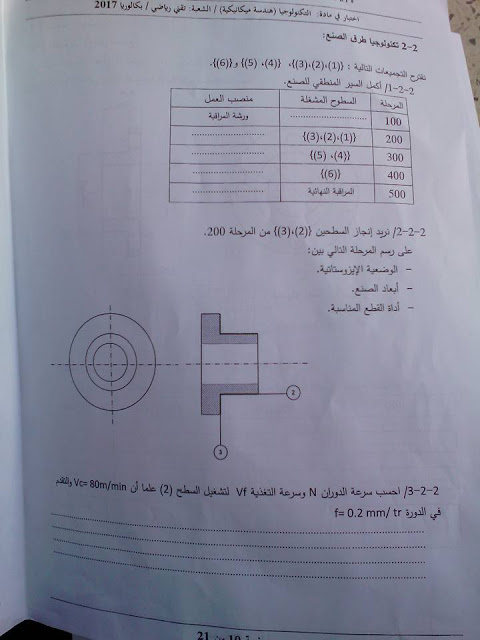 موضوع الهندسة الميكانيكية لبكالوريا 2017 شعبة تقنى رياضى  1011