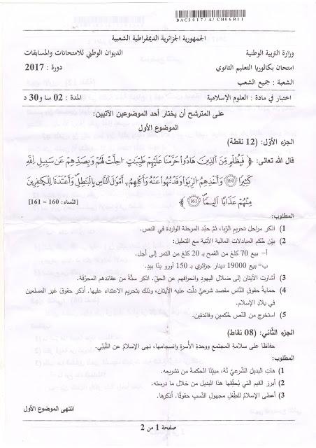 موضوع العلوم الاسلامية بكالوريا 2017 باك 2017 جميع الشعب  110