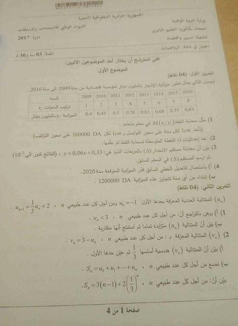 موضوع امتحان الرياضايت بكالوريا 2017 شعبة تسيير واقتصاد  1110