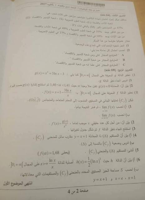 موضوع امتحان الرياضايت بكالوريا 2017 شعبة تسيير واقتصاد  1210