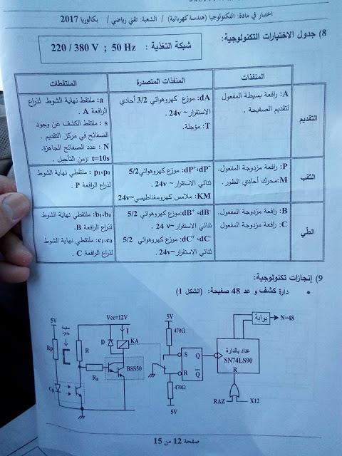 موضوع الهندسة الكهربائية لبكالوريا 2017 شعبة تقنى رياضى  1211