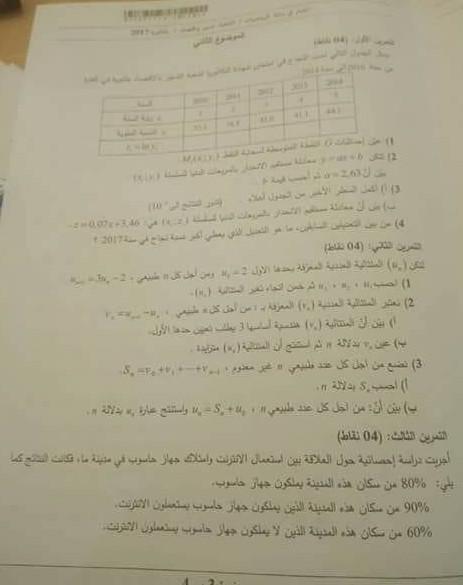 موضوع امتحان الرياضايت بكالوريا 2017 شعبة تسيير واقتصاد  1310