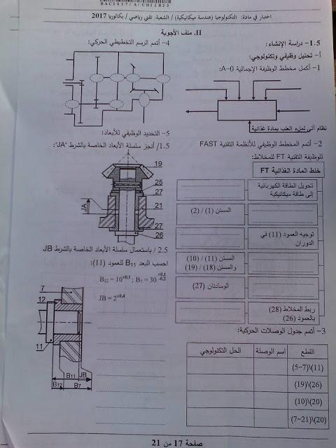 موضوع الهندسة الميكانيكية لبكالوريا 2017 شعبة تقنى رياضى  1710