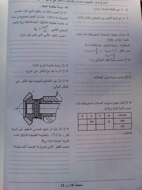 موضوع الهندسة الميكانيكية لبكالوريا 2017 شعبة تقنى رياضى  1810
