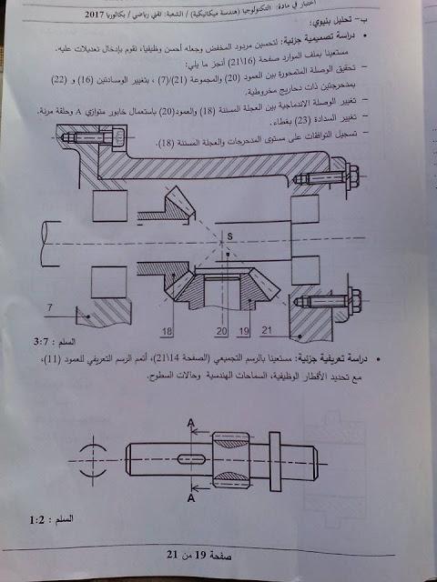 موضوع الهندسة الميكانيكية لبكالوريا 2017 شعبة تقنى رياضى  1910