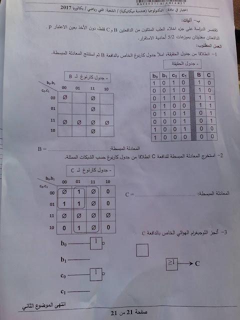 موضوع الهندسة الميكانيكية لبكالوريا 2017 شعبة تقنى رياضى  2110