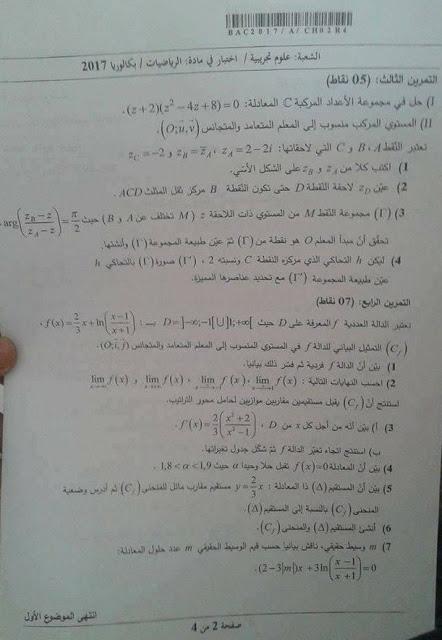 موضوع الرياضيات لبكالوريا 2017 شعبة علوم تجريبية  212