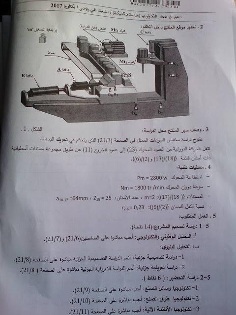 موضوع الهندسة الميكانيكية لبكالوريا 2017 شعبة تقنى رياضى  215