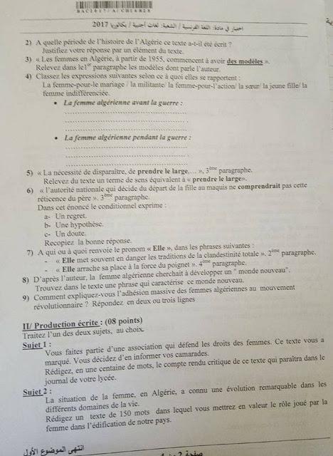 موضوع اللغة الفرنسية لبكالوريا 2017 شعبة لغات أجنبية 218