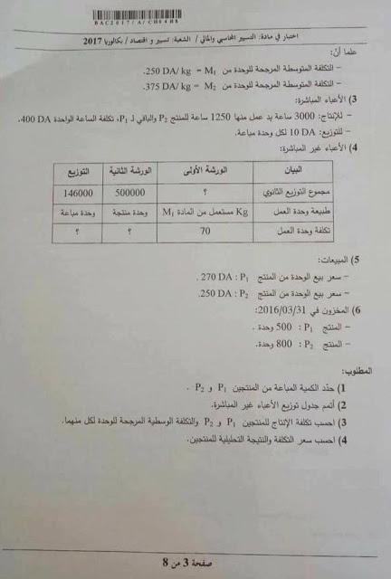 2017 - موضوع التسيير المحاسبى والمالى بكالوريا 2017 شعبة تسيير واقتصاد  315