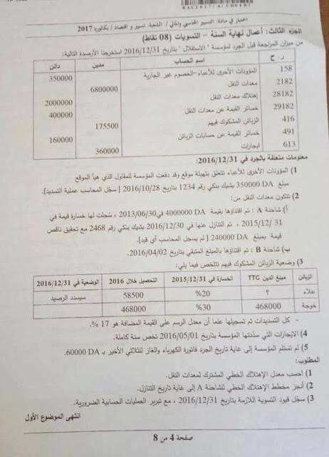 موضوع التسيير المحاسبى والمالى بكالوريا 2017 شعبة تسيير واقتصاد  415