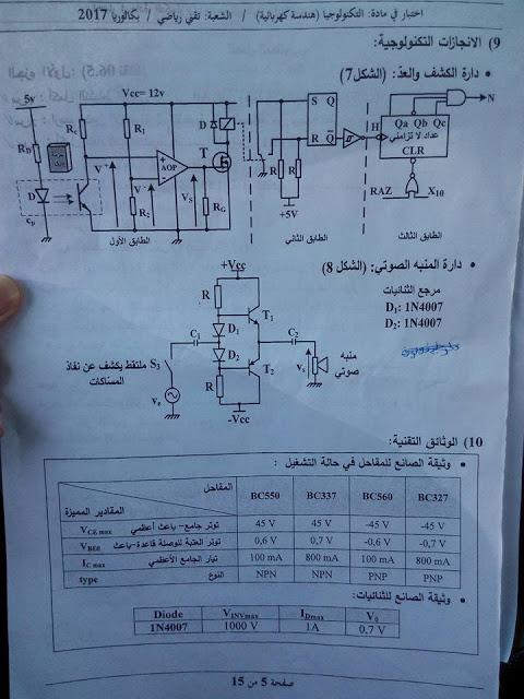 موضوع الهندسة الكهربائية لبكالوريا 2017 شعبة تقنى رياضى  511