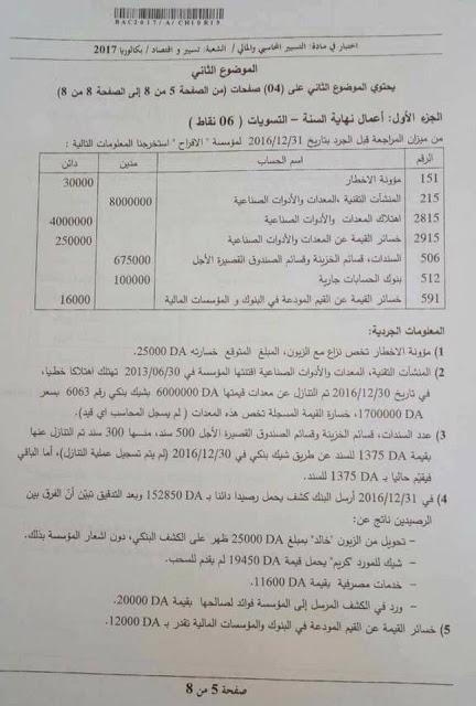 موضوع التسيير المحاسبى والمالى بكالوريا 2017 شعبة تسيير واقتصاد  513