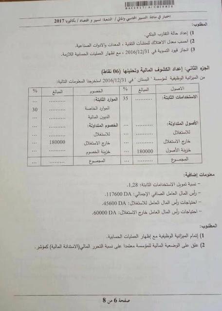 موضوع التسيير المحاسبى والمالى بكالوريا 2017 شعبة تسيير واقتصاد  612