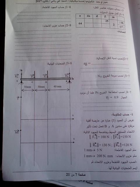 موضوع الهندسة الميكانيكية لبكالوريا 2017 شعبة تقنى رياضى  711