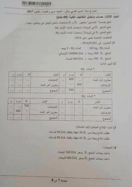 موضوع التسيير المحاسبى والمالى بكالوريا 2017 شعبة تسيير واقتصاد  712