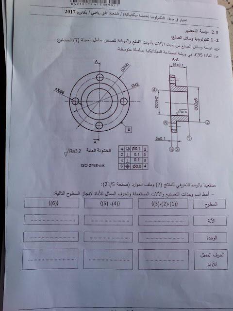 موضوع الهندسة الميكانيكية لبكالوريا 2017 شعبة تقنى رياضى  911
