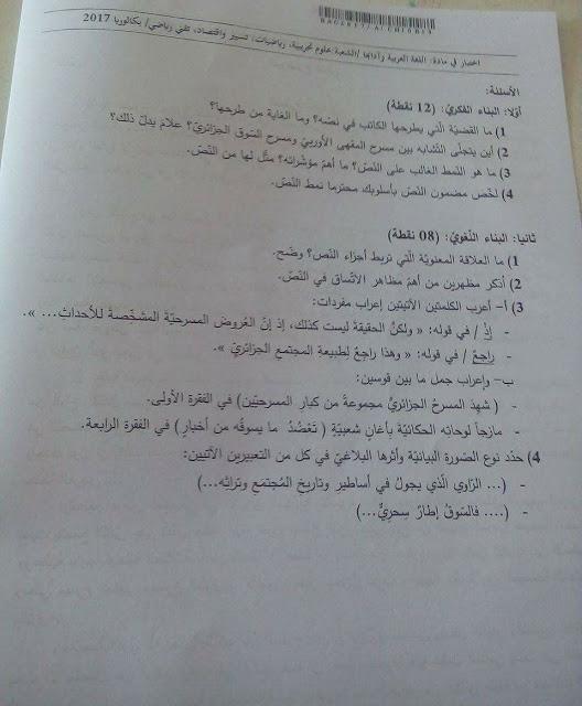 موضوع امتحان اللغة العربية بكالوريا شعبة علوم تجريبية وشعبة رياضيات  Ars410