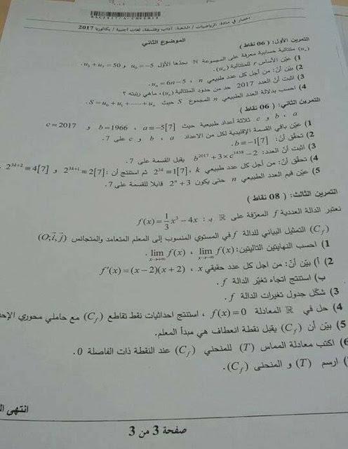 موضوع الرياضيات بكالوريا 2017 باك 2017 أداب وفلسفة ولغات أجنبية  Math_310
