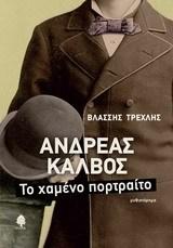 Ανδρέας Κάλβος, το χαμένο πορτραίτο Βλάσσης Τρεχλής  22826310