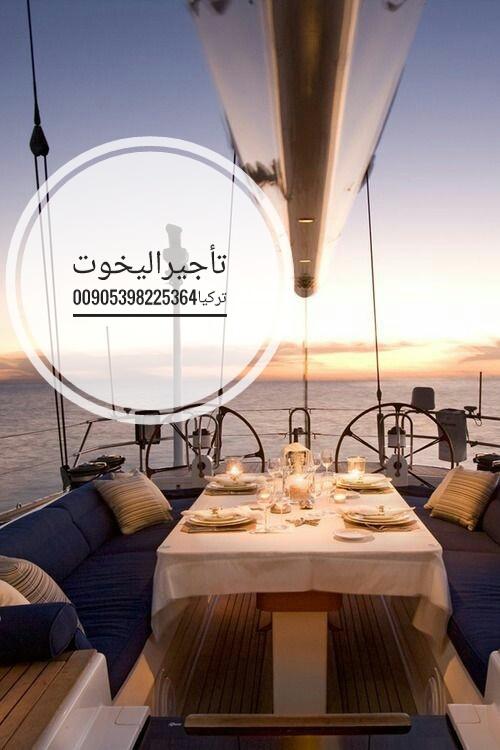 رحلات بحرية خاصة في تركيا 00905398225364 15056410