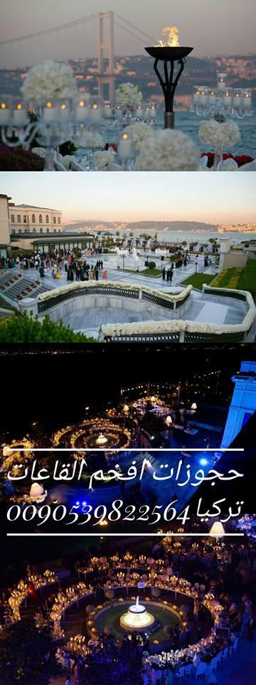 اقامة المعارض و حجوزات القاعات تركيا 00905398225364 210