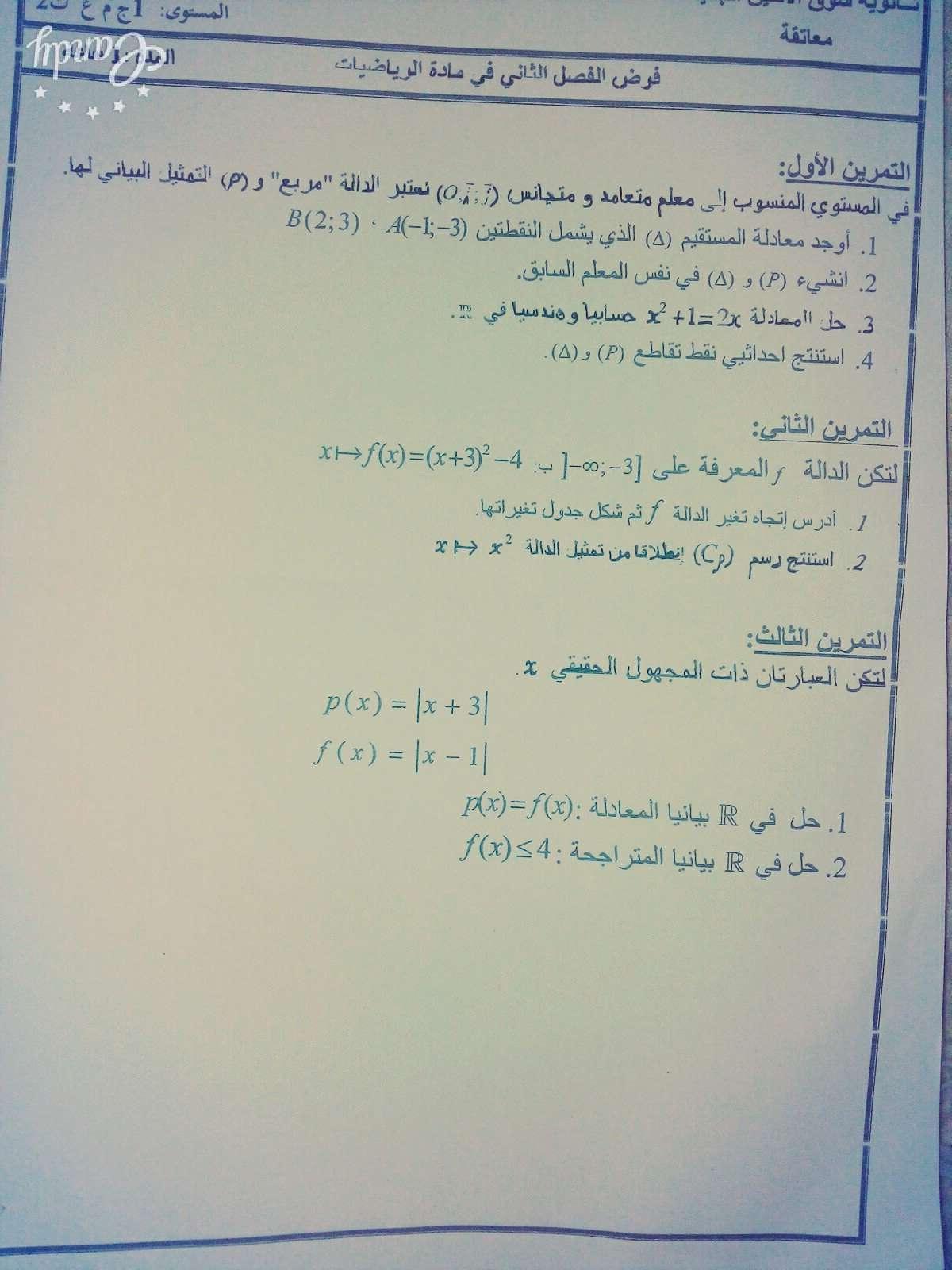 إختبار الفصل الثاني في الرياضيات للسنة الاولى ثانوي علوم - نموذج 2 16990610