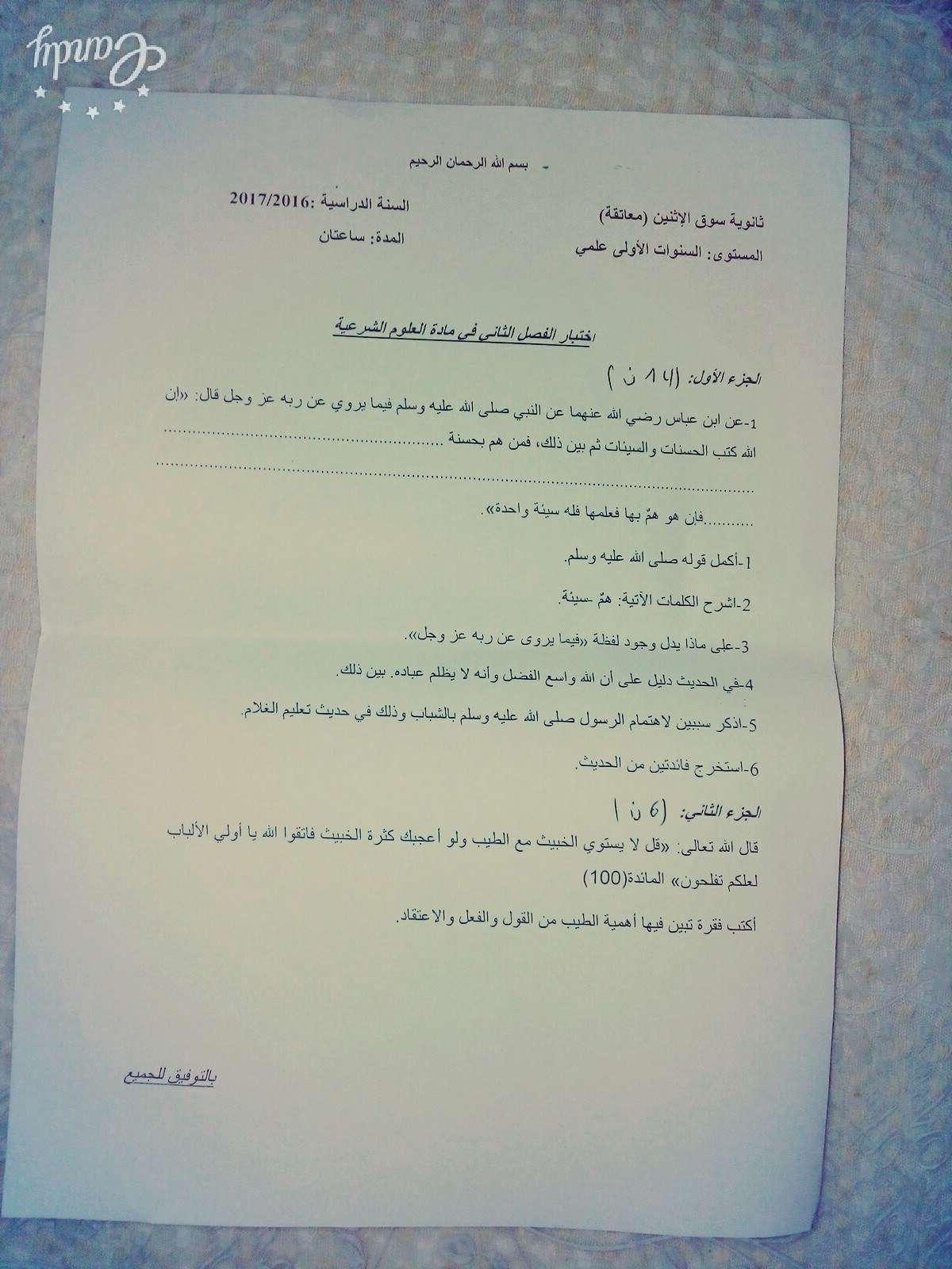 اختبار الفصل الثاني في العلوم الاسلامية للسنة الاولى ثانوي علوم - نموذج 1 17036610