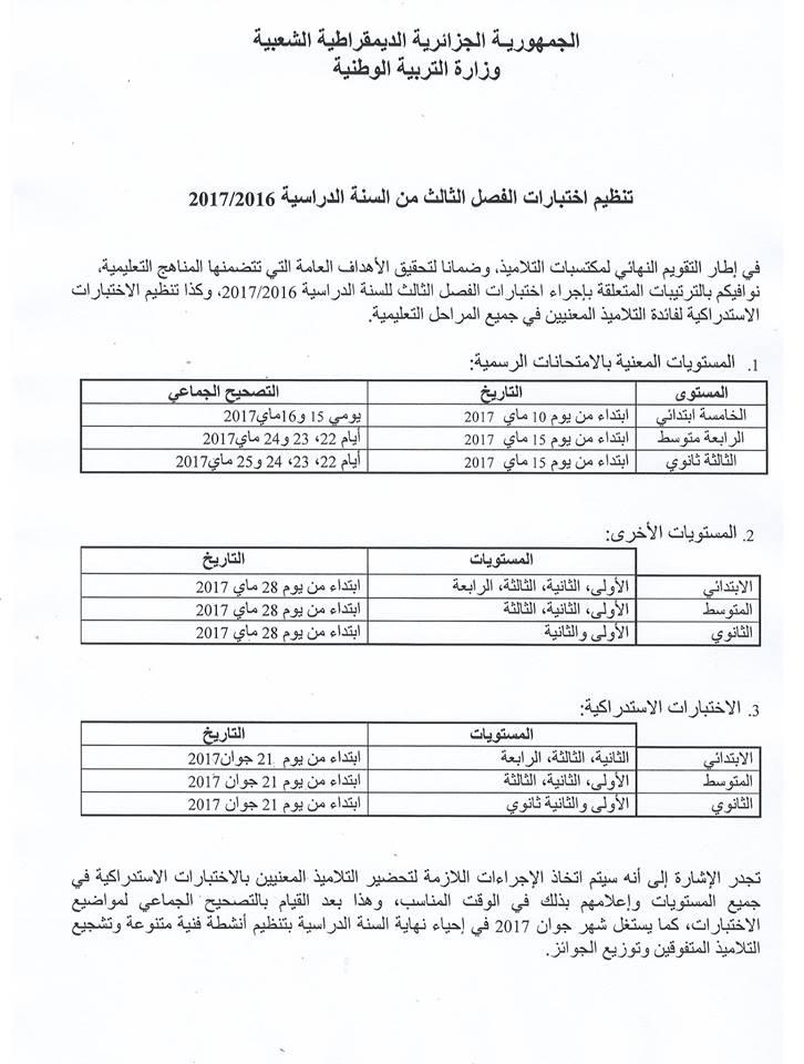 تواريخ امتحانات الفصل الثالث 2016-2017 17904510
