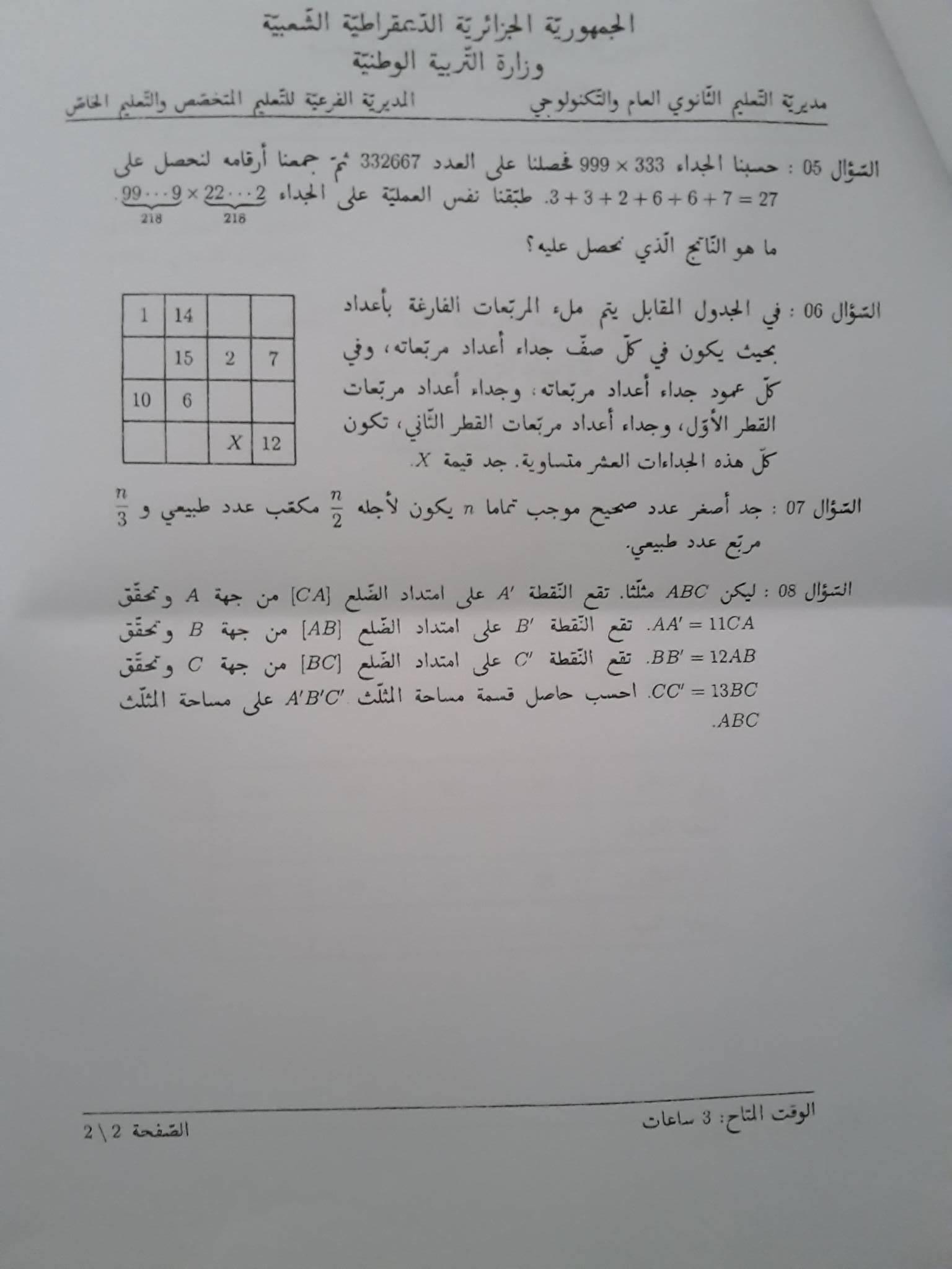 موضوع امتحان أولمبياد الرياضيات - الجزائر - المستوى الثانوي - 1 ثانوي - 2 ثانوي - السنة الاولى ثانوي - السنة الثانية ثانوي 2017 18596410