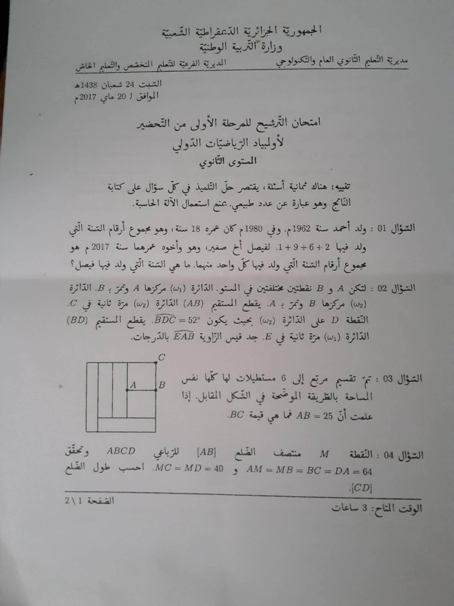موضوع امتحان أولمبياد الرياضيات - الجزائر - المستوى الثانوي - 1 ثانوي - 2 ثانوي - السنة الاولى ثانوي - السنة الثانية ثانوي 2017 18641710