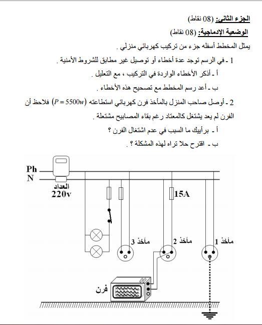 اختبار  تجريبي في مادة العلوم الفيزيائية و التكنولوجية ... 2qxxf010