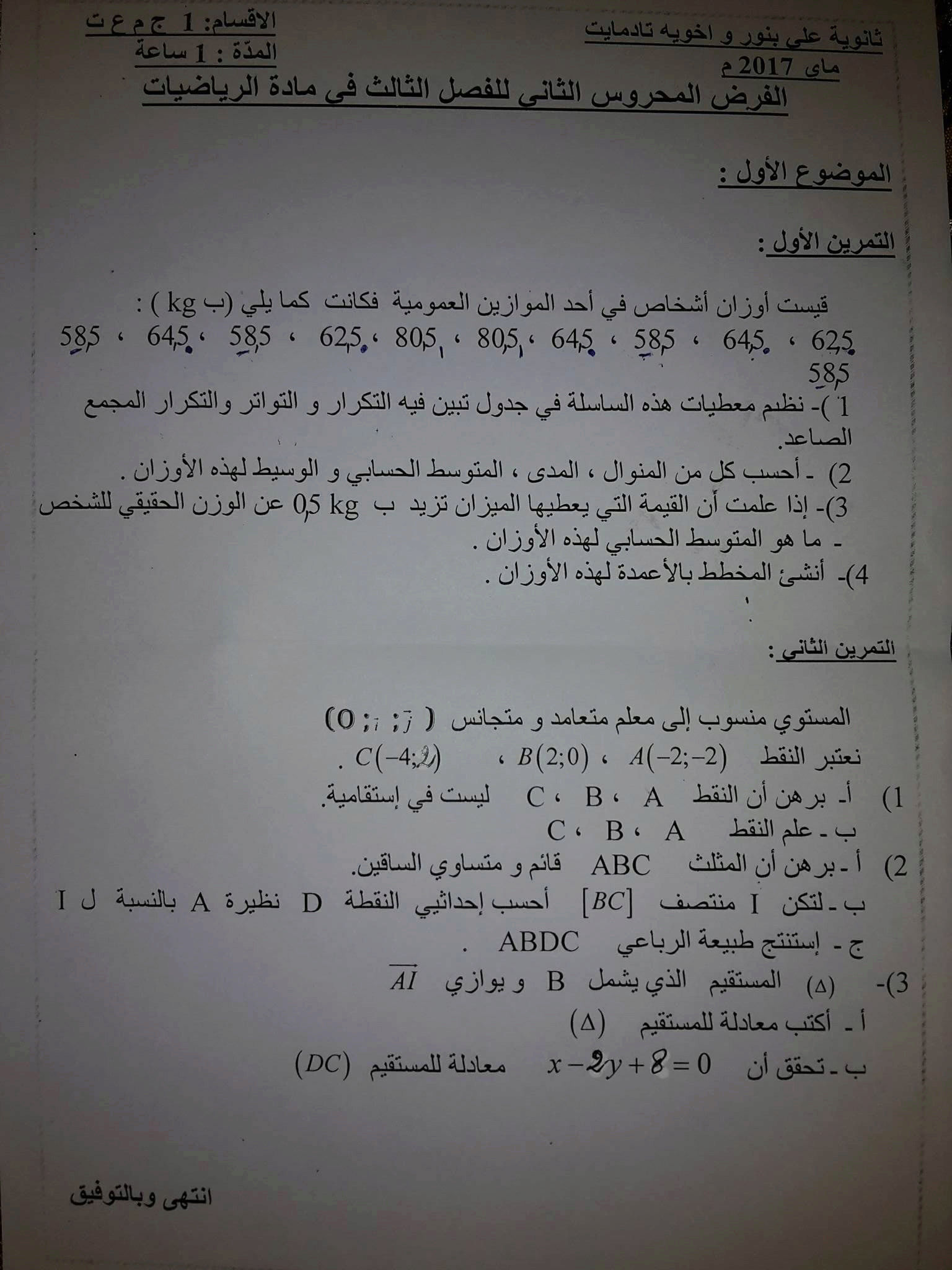 الفرض الثاني للفصل الثالث في الرياضيات للسنة الاولى ثانوي علوم Aaaaa10
