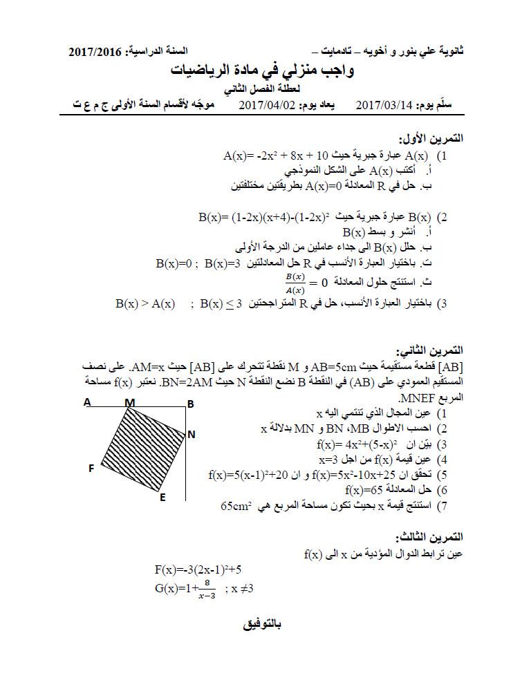 واجب منزلي في الرياضيات للفصل الثاني - السنة الاولى ثانوي علوم - نموذج 1 Bandic10