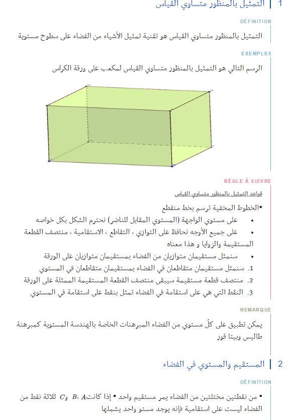 ملخص وحدة الهندسة في الفضاء - الرياضيات - السنة الاولى ثانوي علوم Bandic64