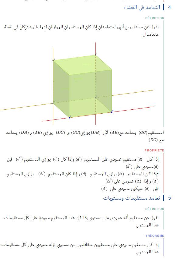 ملخص وحدة الهندسة في الفضاء - الرياضيات - السنة الاولى ثانوي علوم Bandic67