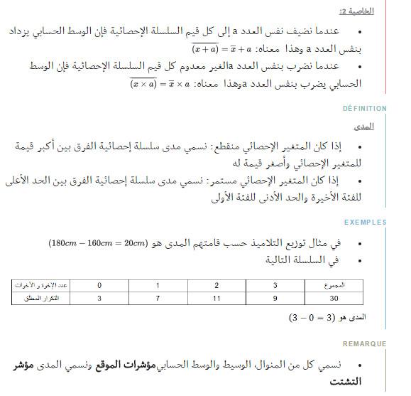 ملخص وحدة الاحصاء - الرياضيات - السنة الاولى ثانوي علوم Bandic85