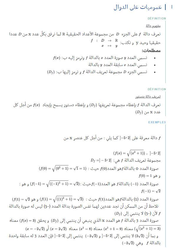 مذكرة: درس كامل: عموميات حول الدوال - الرياضيات - السنة الاولى ثانوي علوم Bandic93