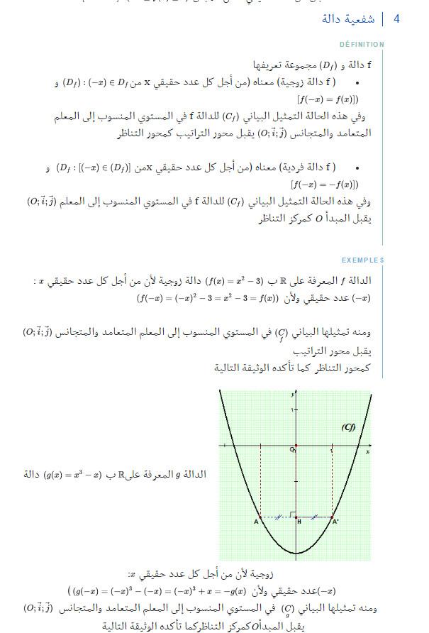 مذكرة: درس كامل: عموميات حول الدوال - الرياضيات - السنة الاولى ثانوي علوم Bandic94
