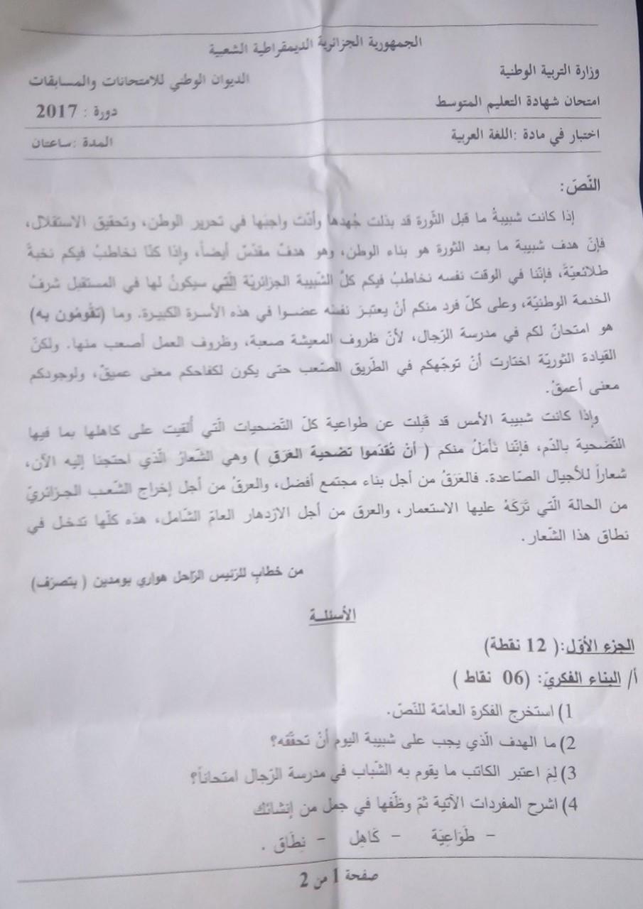 موضوع شهادة التعليم المتوسط 2017 في اللغة العربية - BEM 2017 Bem20110