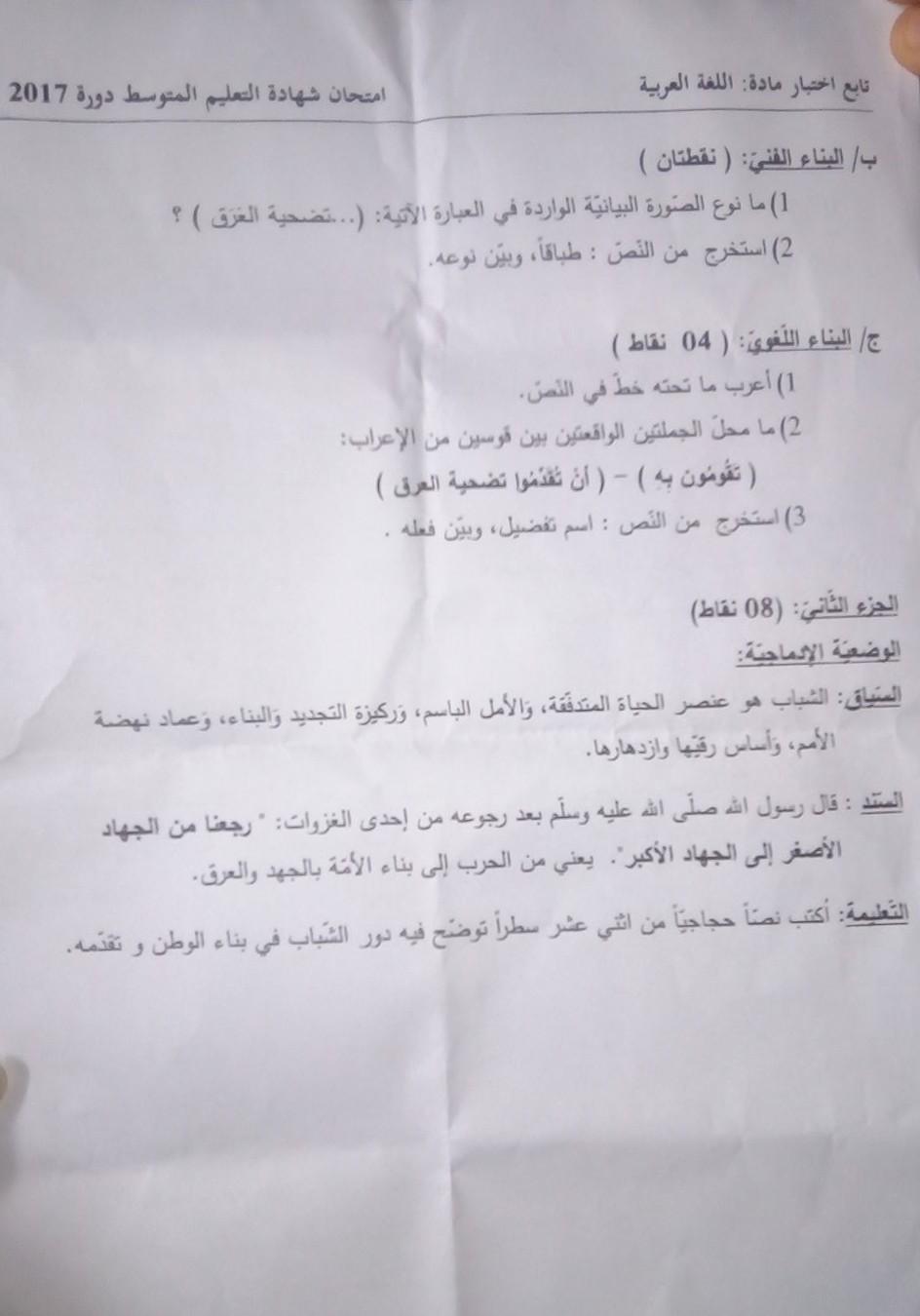 موضوع شهادة التعليم المتوسط 2017 في اللغة العربية - BEM 2017 Bem20111