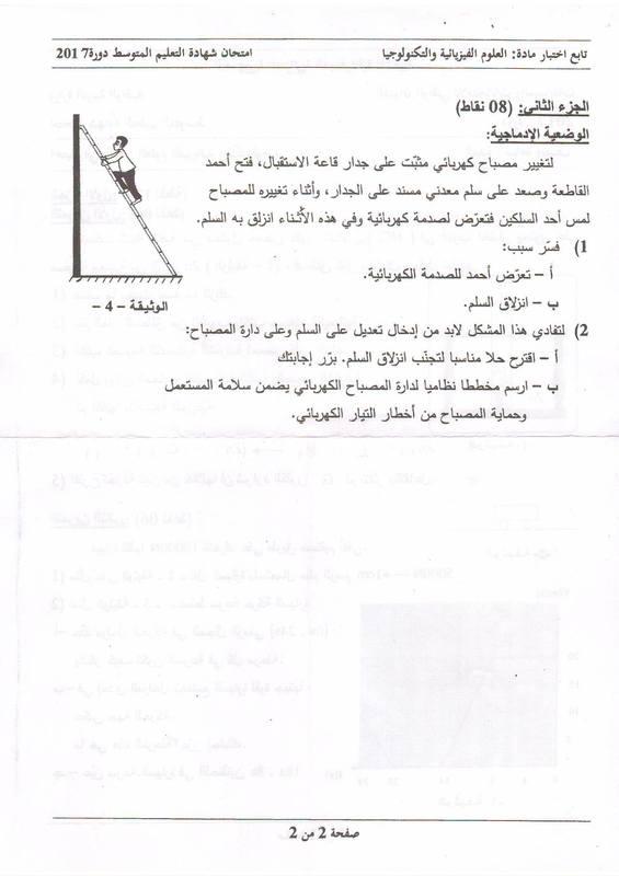 موضوع شهادة التعليم المتوسط 2017 في العلوم الفيزيائية Bem20114