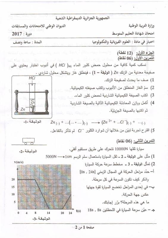 موضوع شهادة التعليم المتوسط 2017 في العلوم الفيزيائية Bem20115