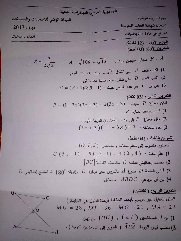 موضوع الرياضيات شهادة التعليم المتوسط 2017 - مع التصحيح Bem20116