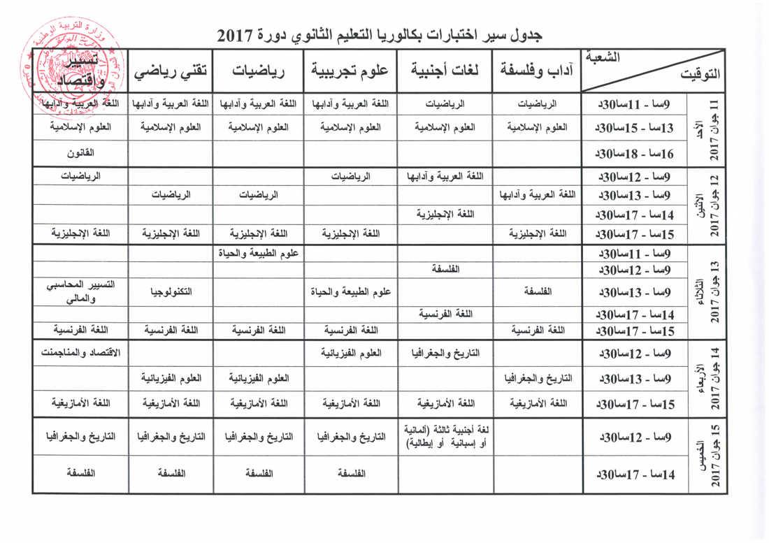 المواعيد الرسمية لإمتحان الباكالوريا 2017 - جدول توقيت و سير امتحان الباكالوريا 2017 Progex10