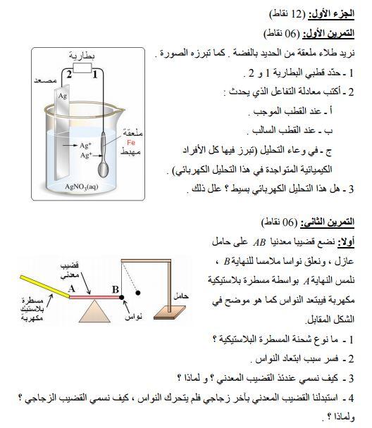 اختبار  تجريبي في مادة العلوم الفيزيائية و التكنولوجية ... Vnypow10
