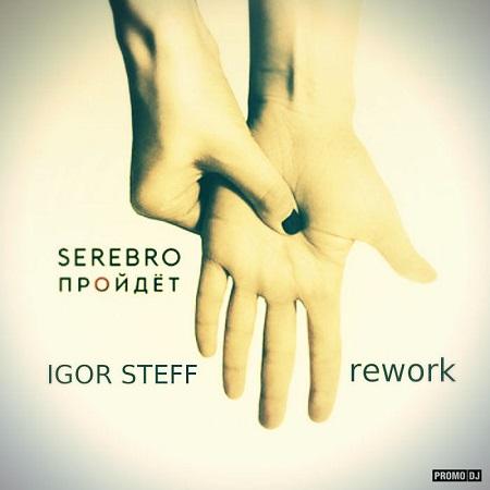 Ремиксы песен группы Серебро - Страница 2 02969910